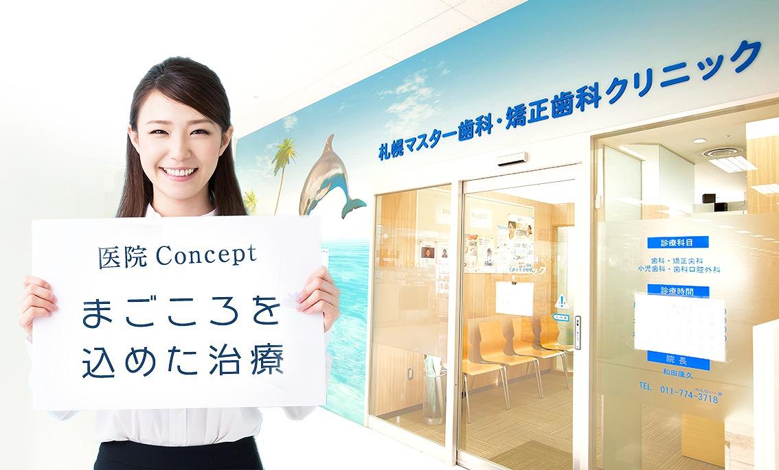 札幌市北区の歯科(矯正歯科・インプラントなど) イトーヨーカドー 屯田 店 2階
